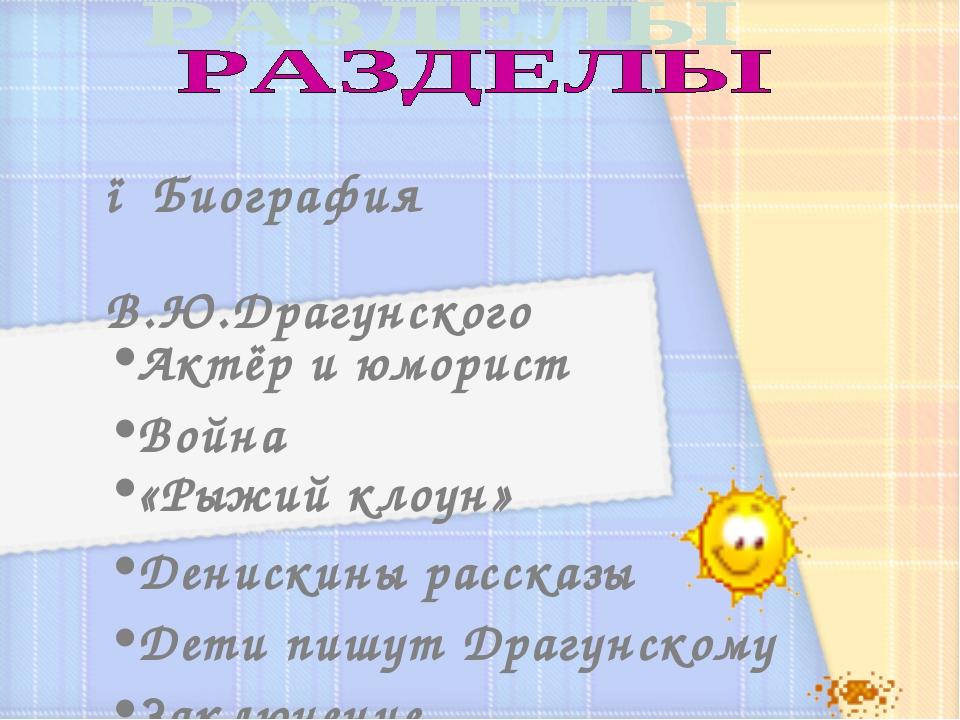 ●Биография В.Ю.Драгунского Актёр и юморист Война «Рыжий клоун» Денискины расс...