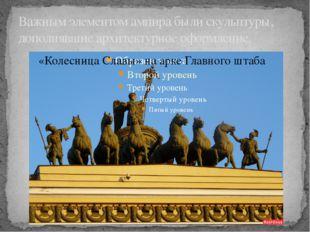 Важным элементом ампира были скульптуры, дополнявшие архитектурное оформление