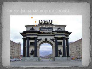 Триумфальные ворота (Бове)