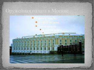Оружейная палата в Москве