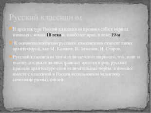 В архитектуре России классицизм проявил себя в период, начиная с конца18 век