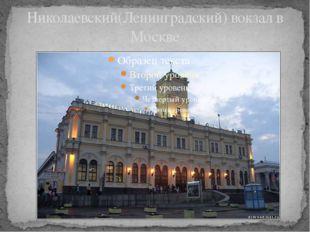 Николаевский(Ленинградский) вокзал в Москве