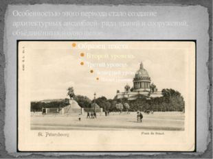 Особенностью этого периода стало создание архитектурных ансамблей- ряда здани
