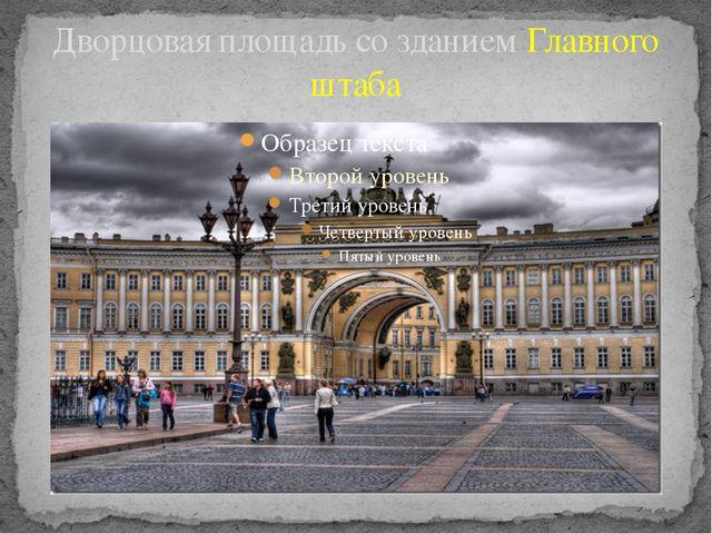 Дворцовая площадь со зданием Главного штаба