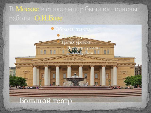В Москве в стиле ампир были выполнены работы О.И.Бове Большой театр