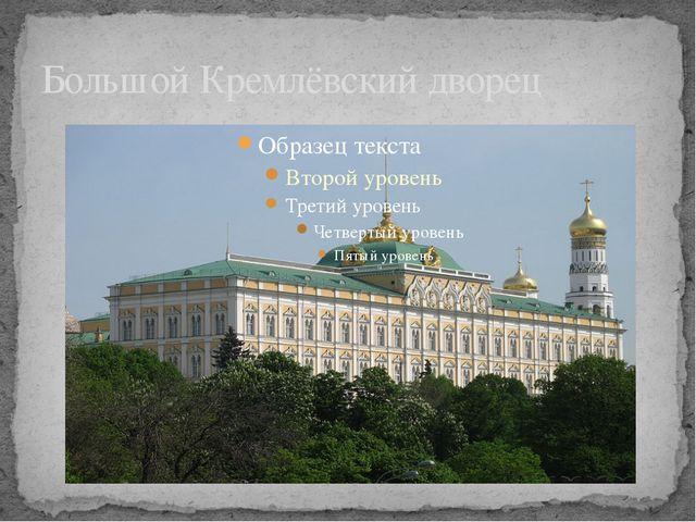 Большой Кремлёвский дворец