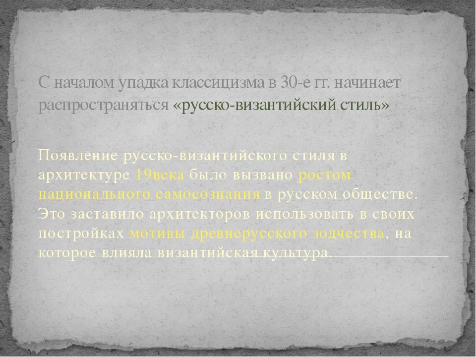 С началом упадка классицизма в 30-е гг. начинает распространяться «русско-виз...