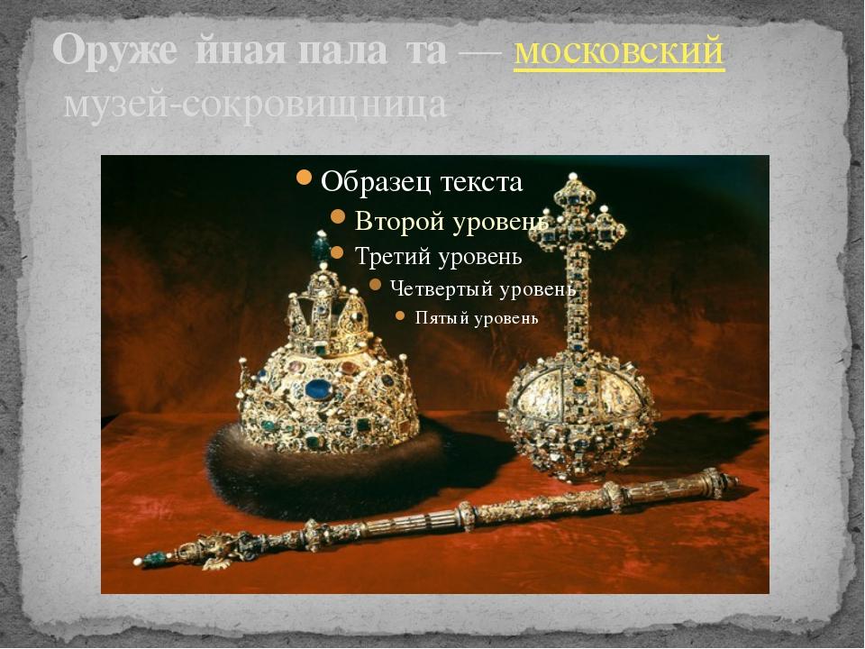Оруже́йная пала́та—московскиймузей-сокровищница