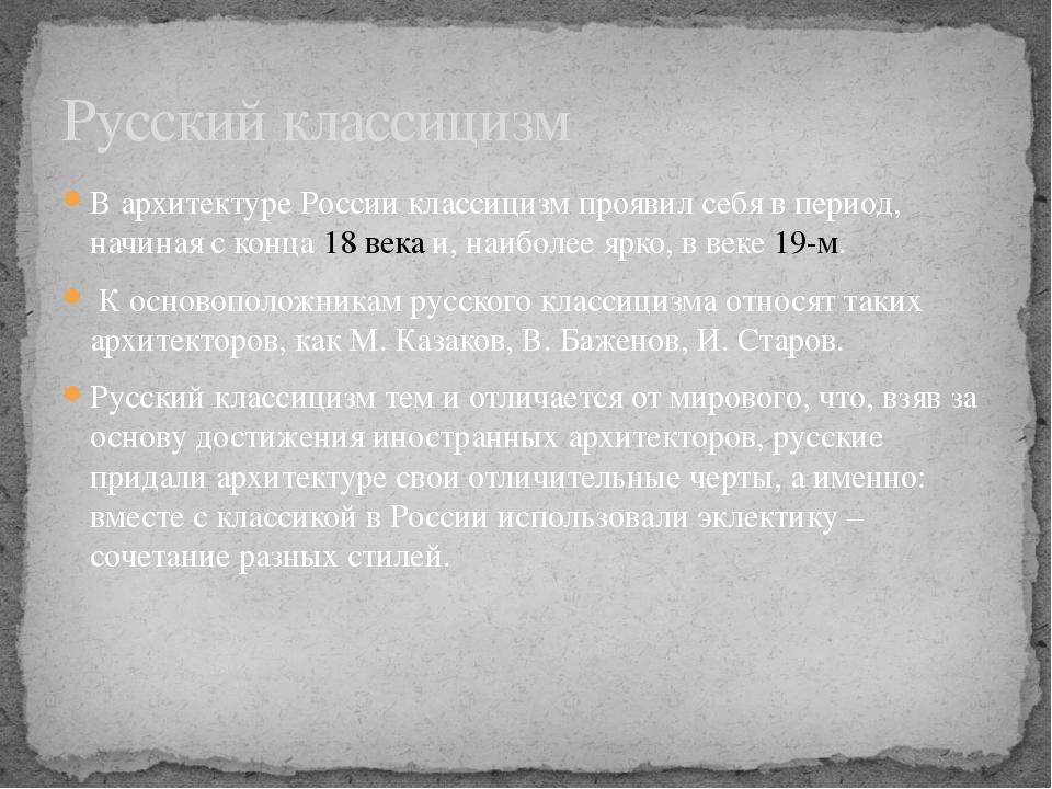В архитектуре России классицизм проявил себя в период, начиная с конца18 век...