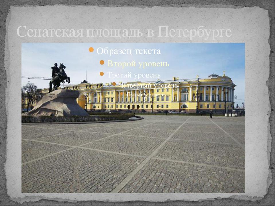 Сенатская площадь в Петербурге
