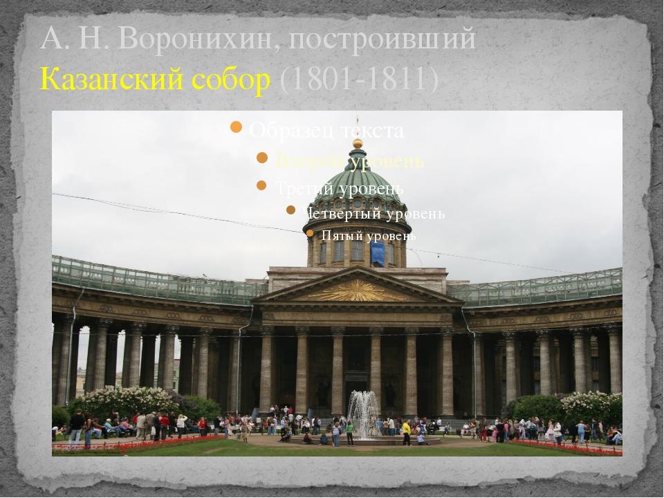 А. Н. Воронихин, построивший Казанский собор (1801-1811)
