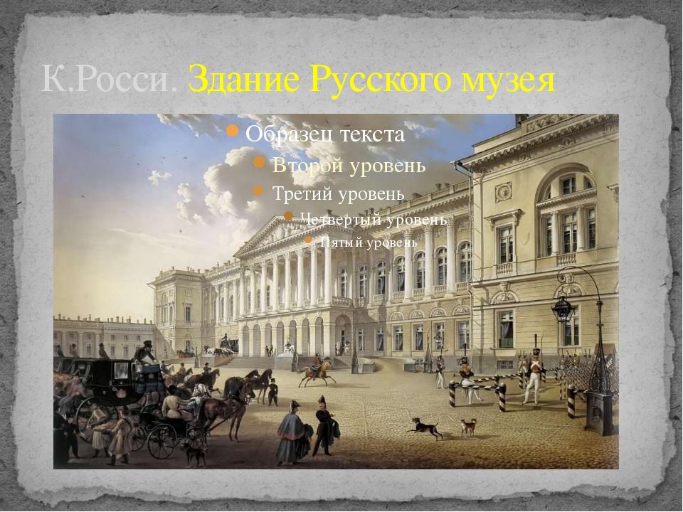 К.Росси. Здание Русского музея
