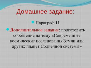 Домашнее задание: Параграф 11 Дополнительное задание: подготовить сообщение н