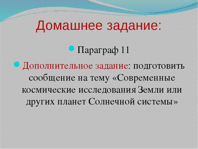 Домашнее задание: Параграф 11 Дополнительное задание: подготовить сообщение н...