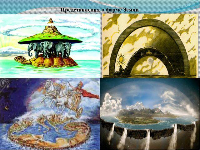 Представления о форме Земли