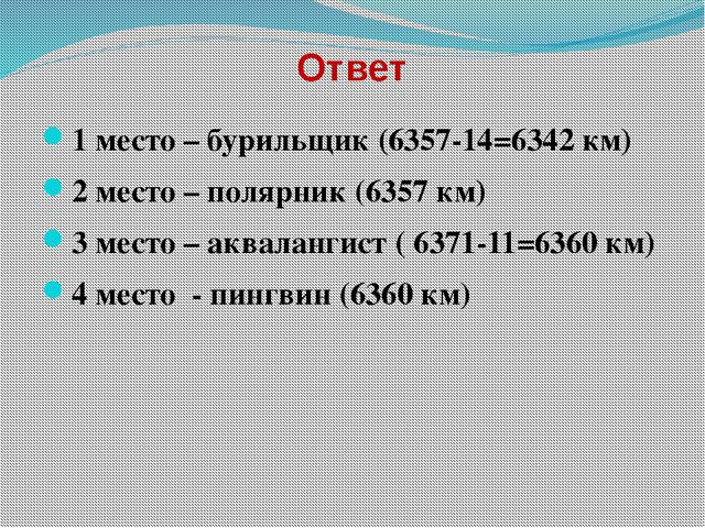 Ответ 1 место – бурильщик (6357-14=6342 км) 2 место – полярник (6357 км) 3 ме...