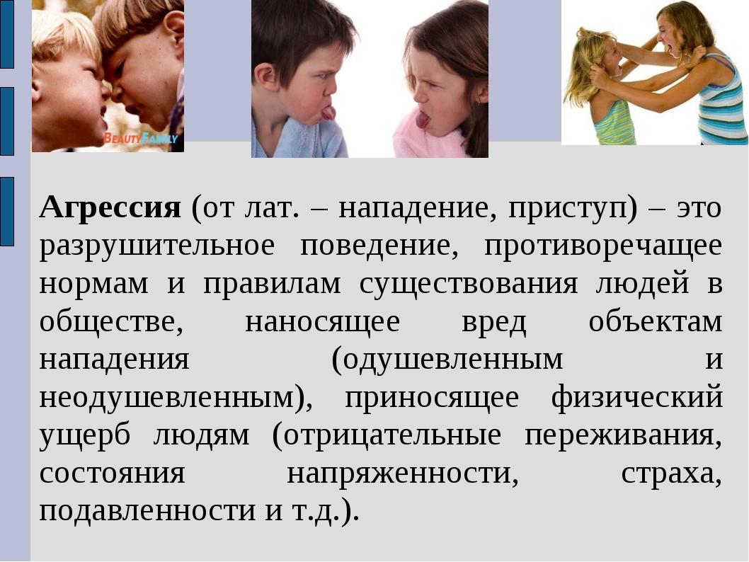 Агрессия (от лат. – нападение, приступ) – это разрушительное поведение, проти...