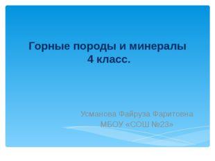 Горные породы и минералы 4 класс. Усманова Файруза Фаритовна МБОУ «СОШ №23»