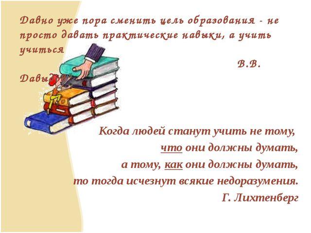 Когда людей станут учить не тому, что они должны думать, а тому, как они дол...