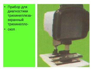 Прибор для диагностики трихинеллеза- экранный трихинелло- скоп