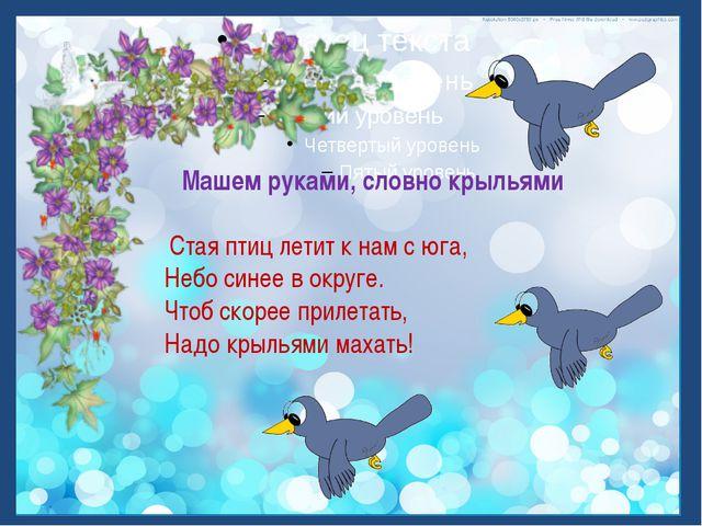 Машем руками, словно крыльями Стая птиц летит к нам с юга, Небо синее в окру...