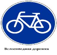 velosipednaya dorozhka