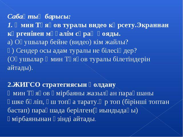 Сабақтың барысы: 1. Әмин Тұяқов туралы видео көрсету.Экраннан көргенінен мұғ...