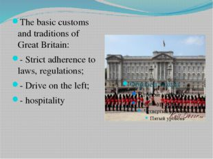 The basic customs and traditions of Great Britain: - Strict adherence to law