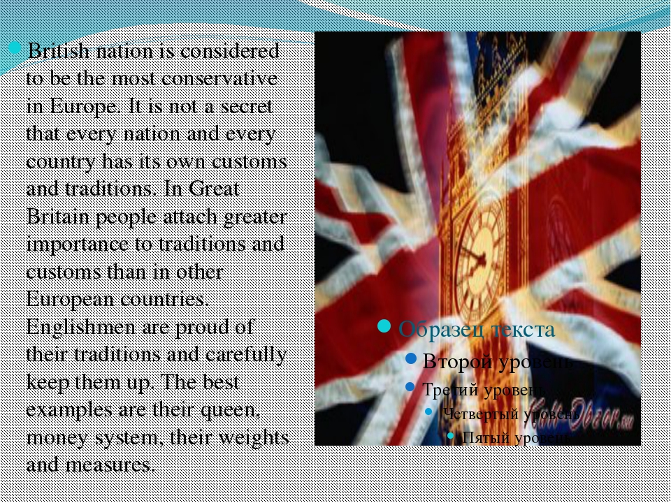 British nation is considered to be the most conservative in Europe. It is no...