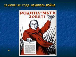 22 ИЮНЯ 1941 ГОДА началась война