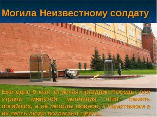 Могила Неизвестному солдату Ежегодно 9 мая, отмечая праздник Победы, вся стра