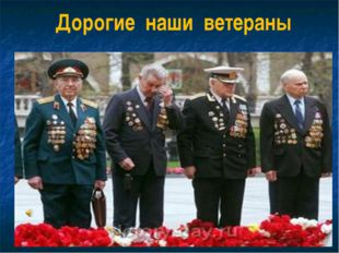 Дорогие наши ветераны
