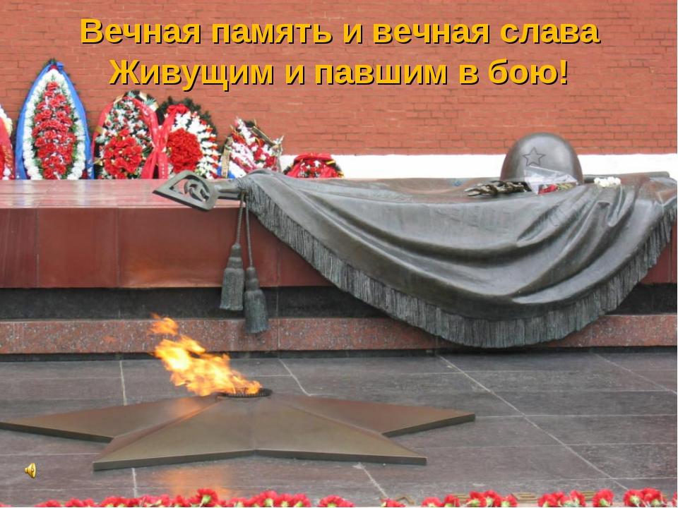 Вечная память и вечная слава Живущим и павшим в бою!