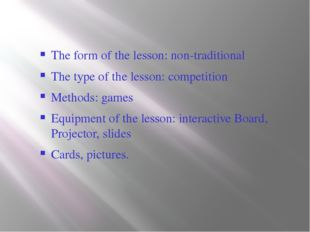 The form of the lesson: non-traditional The type of the lesson: competition M