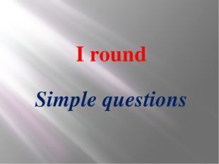 I round Simple questions