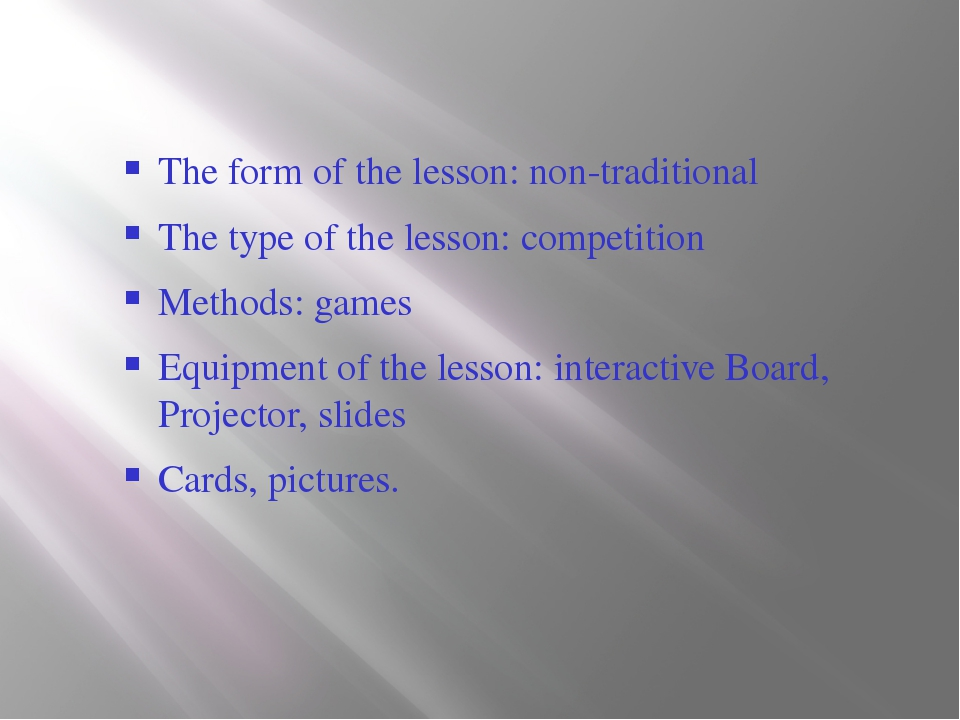 The form of the lesson: non-traditional The type of the lesson: competition M...