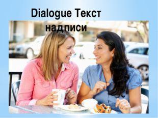 Dialogue Текст надписи