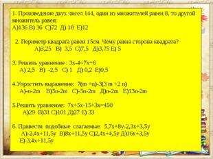 1. Произведение двух чисел 144, один из множителей равен 8, то другой множите