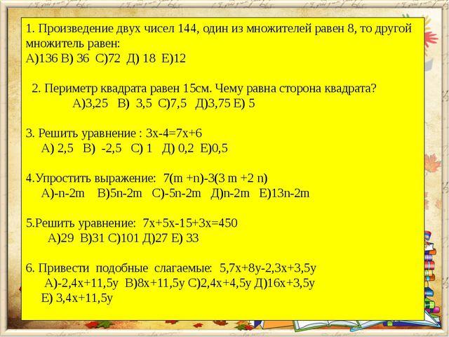 1. Произведение двух чисел 144, один из множителей равен 8, то другой множите...