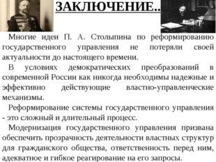 ЗАКЛЮЧЕНИЕ.. Многие идеи П. А. Столыпина по реформированию государственного у