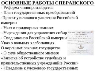 ОСНОВНЫЕ РАБОТЫ СПЕРАНСКОГО - Реформа чинопроизводства - План государственных