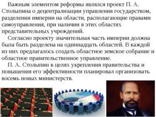 Важным элементом реформы являлся проект П. А. Столыпина о децентрализации упр