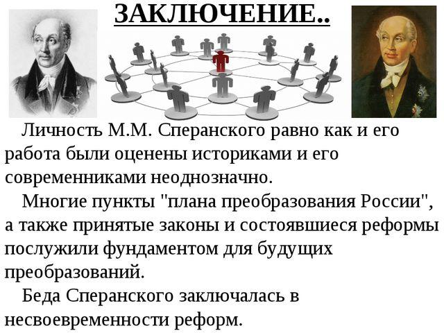 ЗАКЛЮЧЕНИЕ.. Личность М.М. Сперанского равно как и его работа были оценены ис...