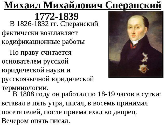 Михаил Михайлович Сперанский В 1826-1832 гг. Сперанский фактически возглавляе...