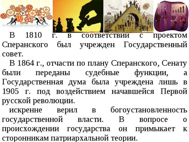 В 1810 г. в соответствии с проектом Сперанского был учрежден Государственный...