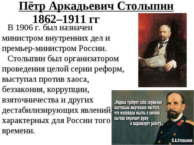 Пётр Аркадьевич Столыпин В 1906 г. был назначен министром внутренних дел и пр...