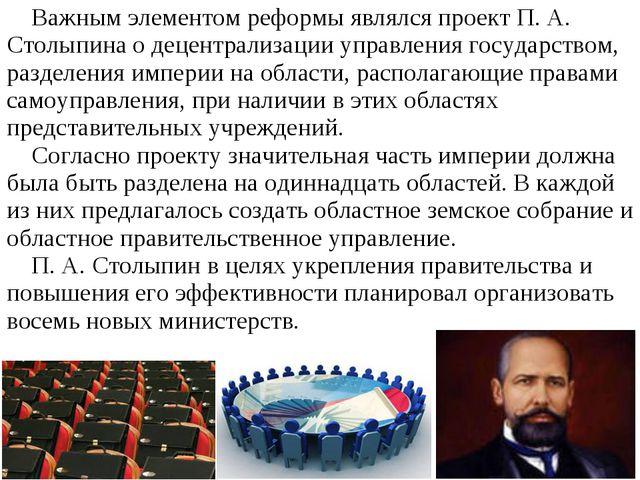 Важным элементом реформы являлся проект П. А. Столыпина о децентрализации упр...