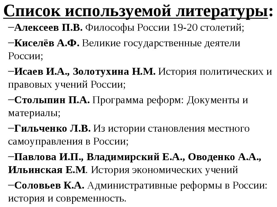 Список используемой литературы: Алексеев П.В. Философы России 19-20 столетий;...