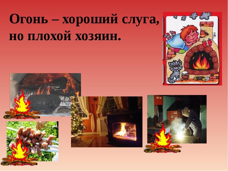 Огонь хороший и плохой в картинках для детей