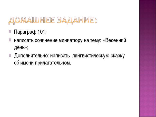 Параграф 101; написать сочинение миниатюру на тему: «Весенний день»; Дополнит...
